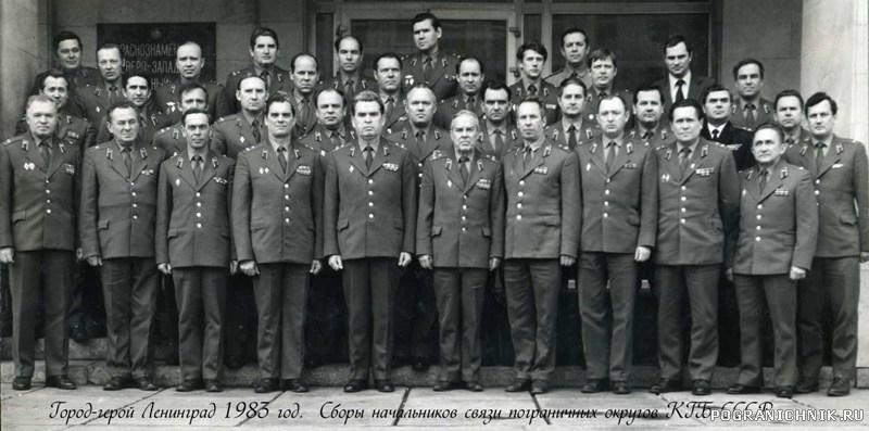 Начальники связи СССР