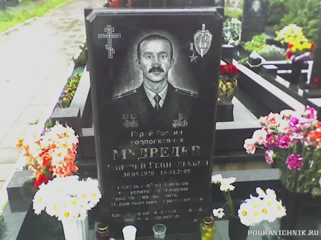 Митя Медведев.jpg