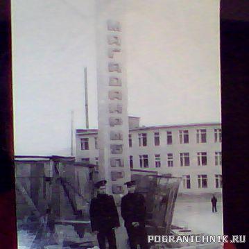 """ПСКР """"БРЕСТ""""87/89г.Магадан,Я с права"""