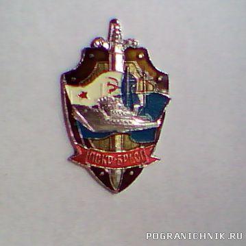 """ПСКР """"БРЕСТ""""87/89г.Знак корабля."""