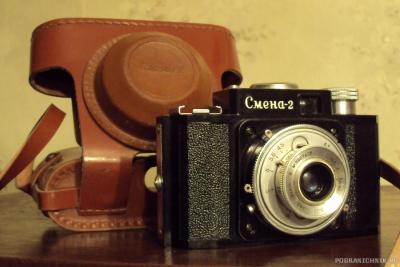 СМЕНА - 2