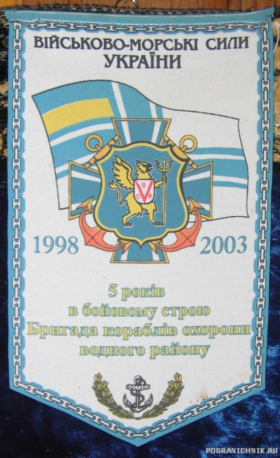 Вымпел 5 бригады надводных кораблей ВМСУ