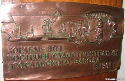 """На ПСКР """"Бриз"""" (ПСКР-910)"""