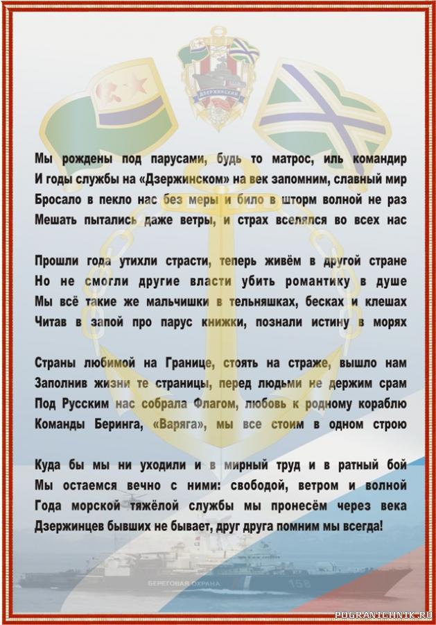 Дзержинцы.jpg
