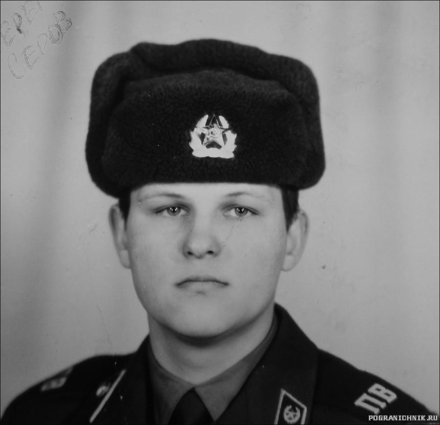 2416 СЕРОВ СЕРГЕЙ,86 год,5 уч.застава
