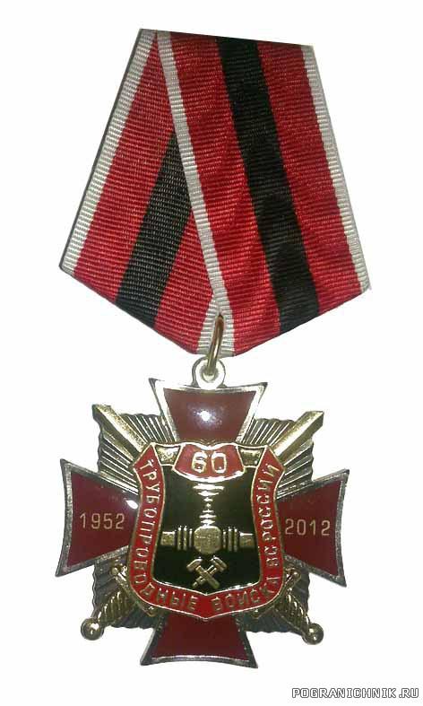 Знак 60 лет трубопроводных войск ВС РФ.