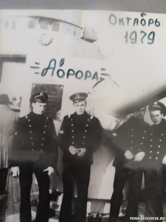 АВРОРА ОКТЯБРЬ 1979 Г.