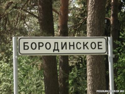 21 погз пос. Бородинское