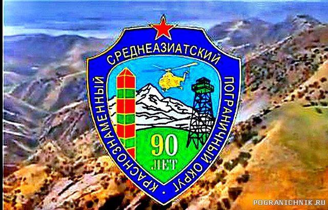 КСАПО 90 лет 2012 год