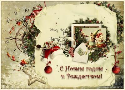 Новый год и Рождество!