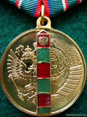 """Медаль """"95 лет пограничным войскам"""" - 2"""