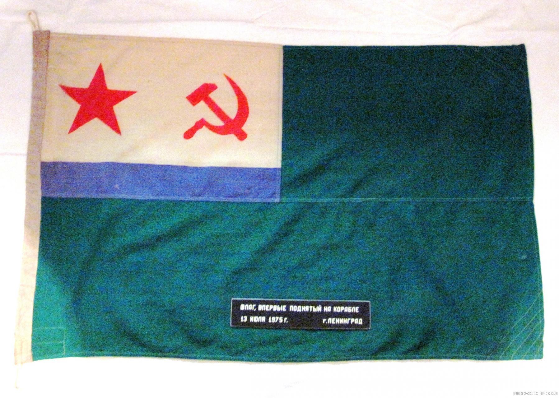 ПСКР 643 первый флаг