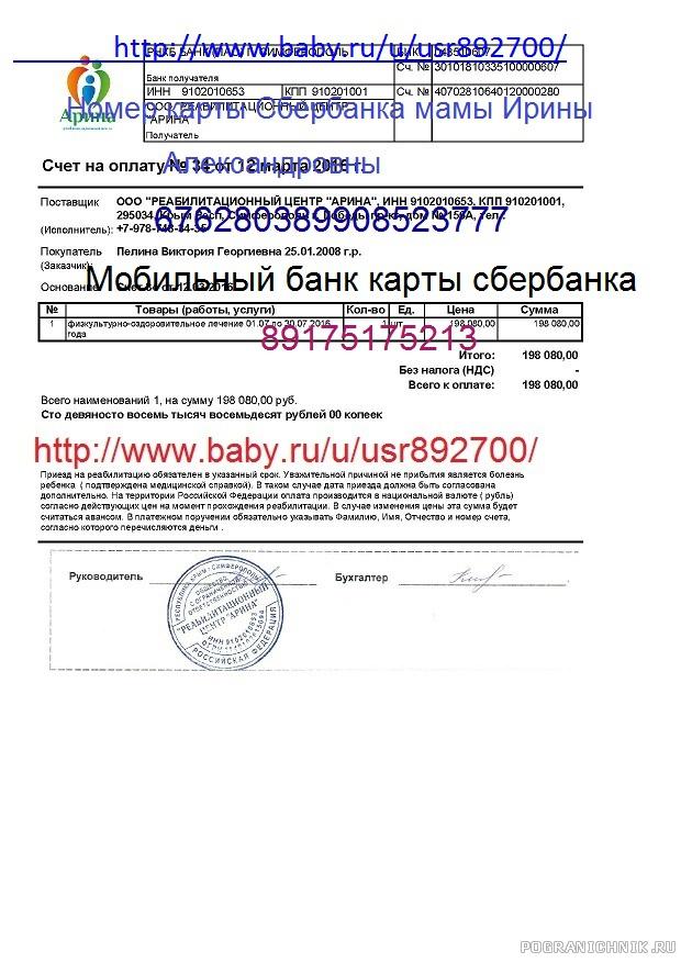 Счет на оплату № 34 от 12 марта 2016 г (2)