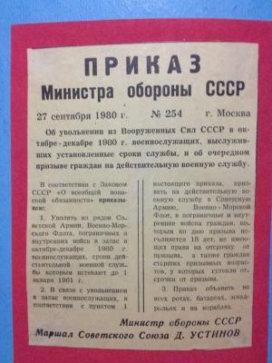 ДМБ 1980