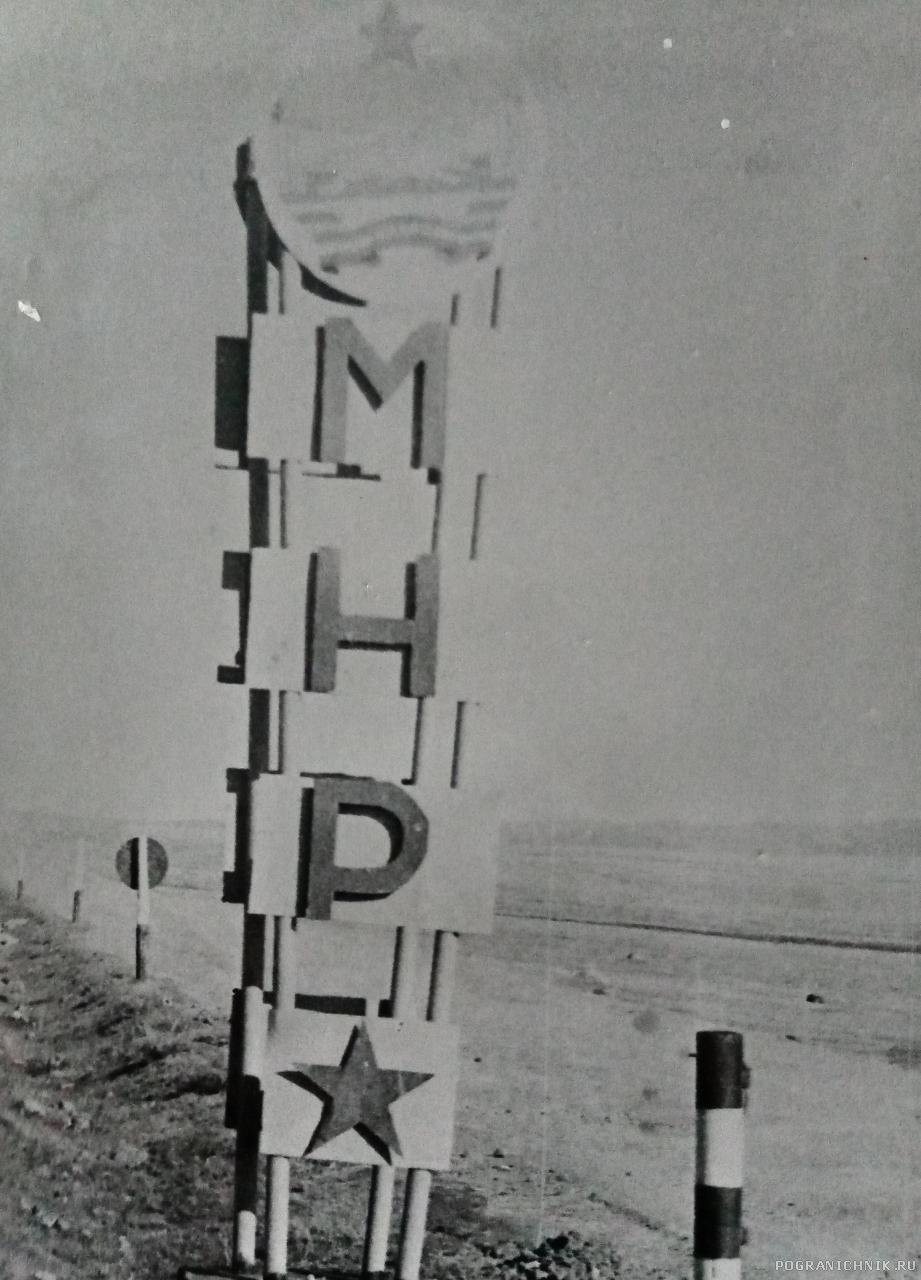 Вид со стороны СССР. Чуйский тракт. в. ч. 2061   ПЗ Ташанта