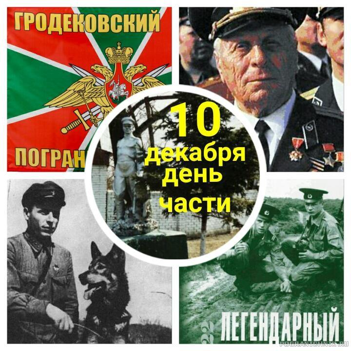 Гродековский ПО