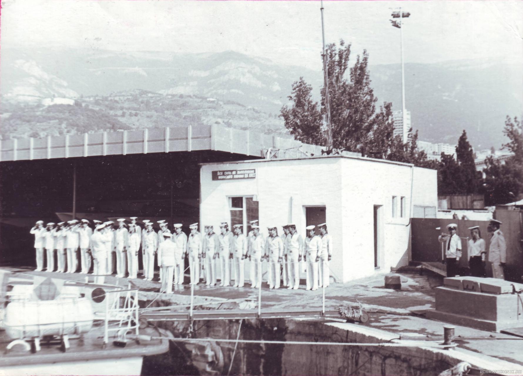 1980 г. День ВМФ в Ялтдивизионе.