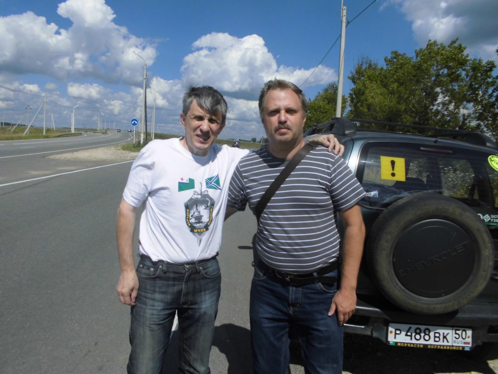 Встреча моряков-пограничников на Муромской дороге