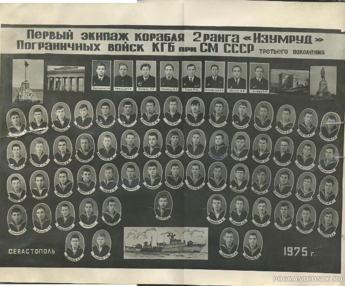 Фото 1 го экипажа Изумруд 1124П 1975 (700x581)