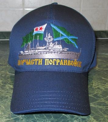 """Бейсболка """"Морчасти погранвойск"""" с силуэтом корабля проекта 205П. Синяя."""