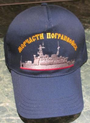 "Бейсболка ""морчасти погранвойск"" с кораблем проекта 97П"