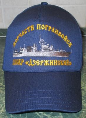 """Бейсболка МЧПВ - КПСКР """"Дзержинский"""" - синяя."""