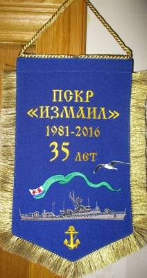 """Памятный вымпел - 35 лет ПСКР """"Измаил"""""""