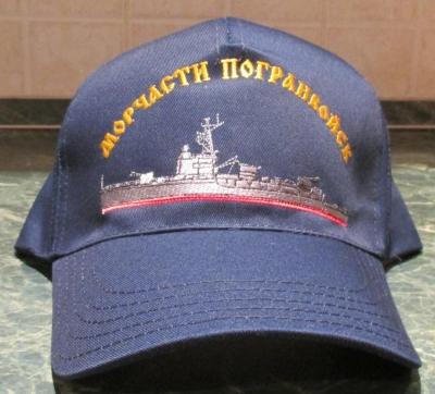 "Бейсболка ""морчасти погранвойск"" с кораблем проекта 264А"