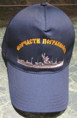 "Бейсболка ""морчасти погранвойск"" с кораблем проекта 1124П"
