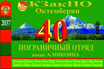 ФЛАГ 40 ПО 06 (150x100)