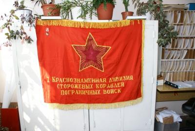 Знамя дивизии