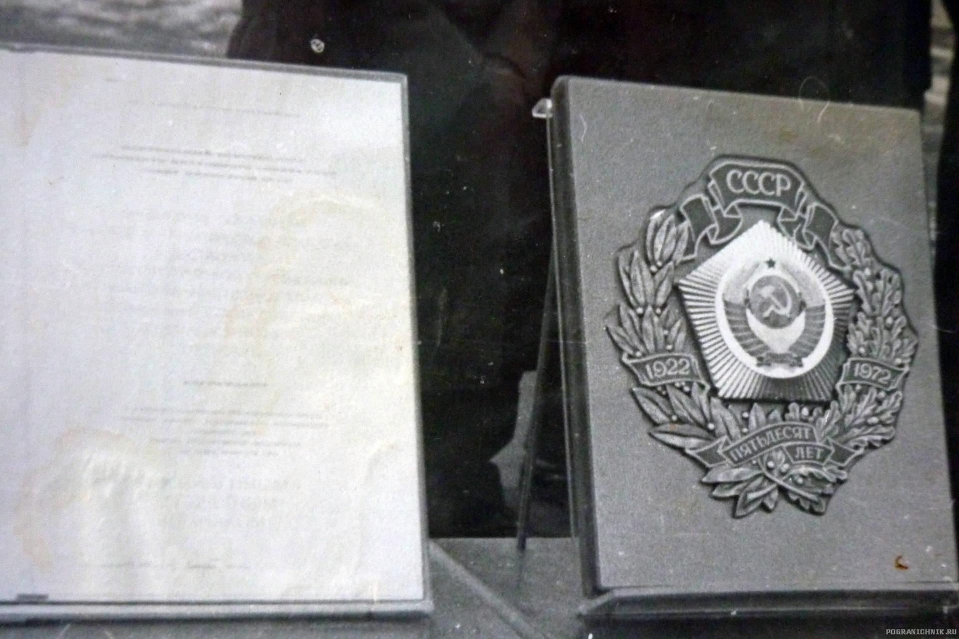 Памятная медаль в честь образования Дальневосточной Республики.