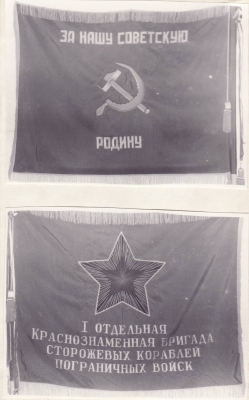 Боевое знамя Кувшинской бригады