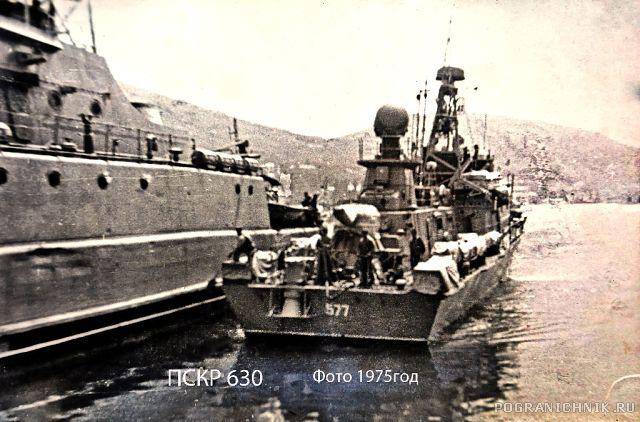 ПСКР-630, 1974 г.