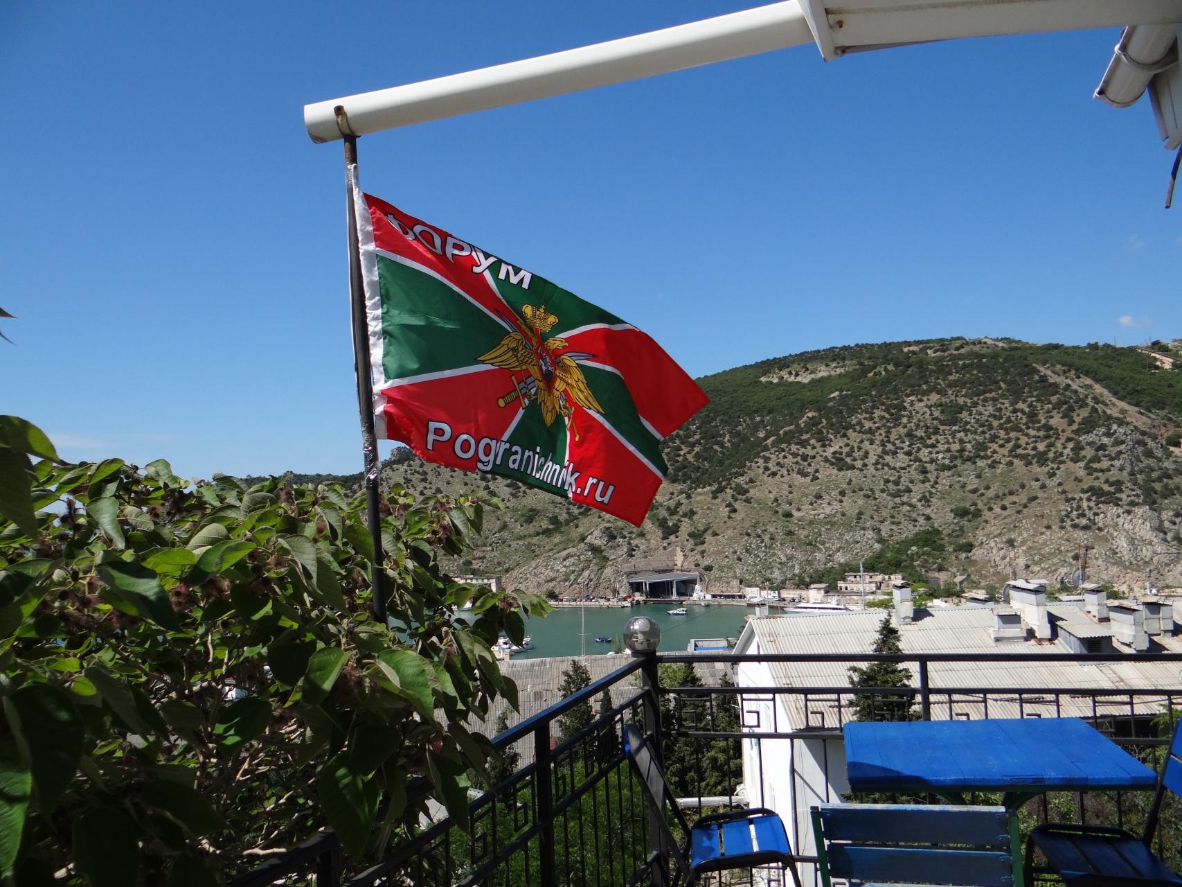 Флаг форума