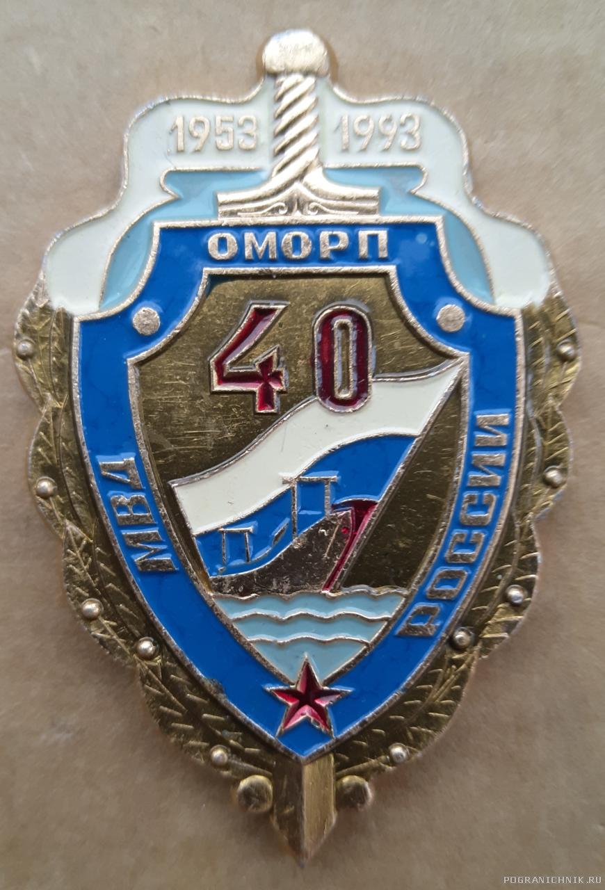 Знак 40 лет Отделу милиции рыбного порта