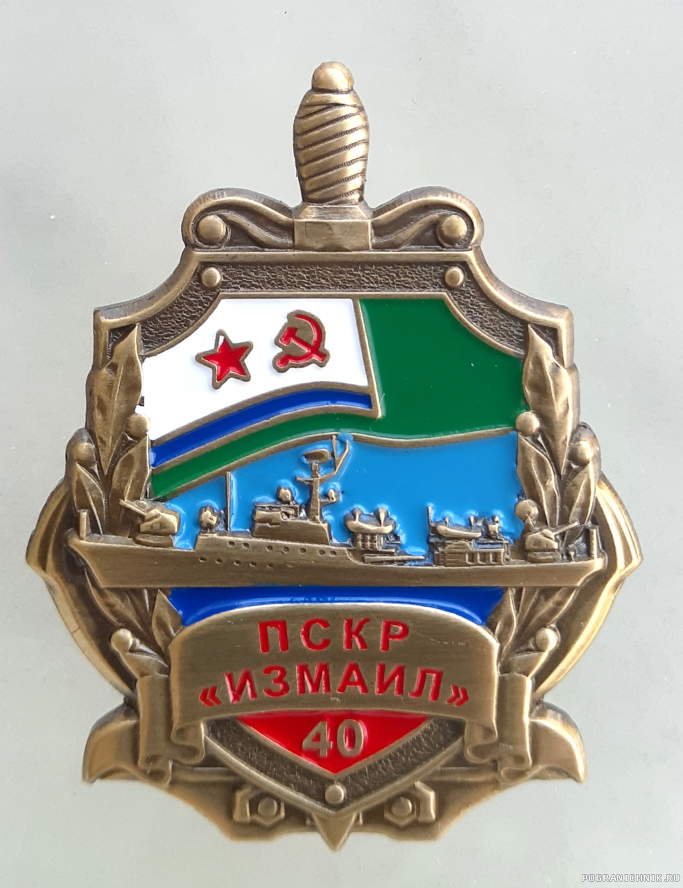 """Памятный знак 40 лет ПСКР """"Измаил"""""""