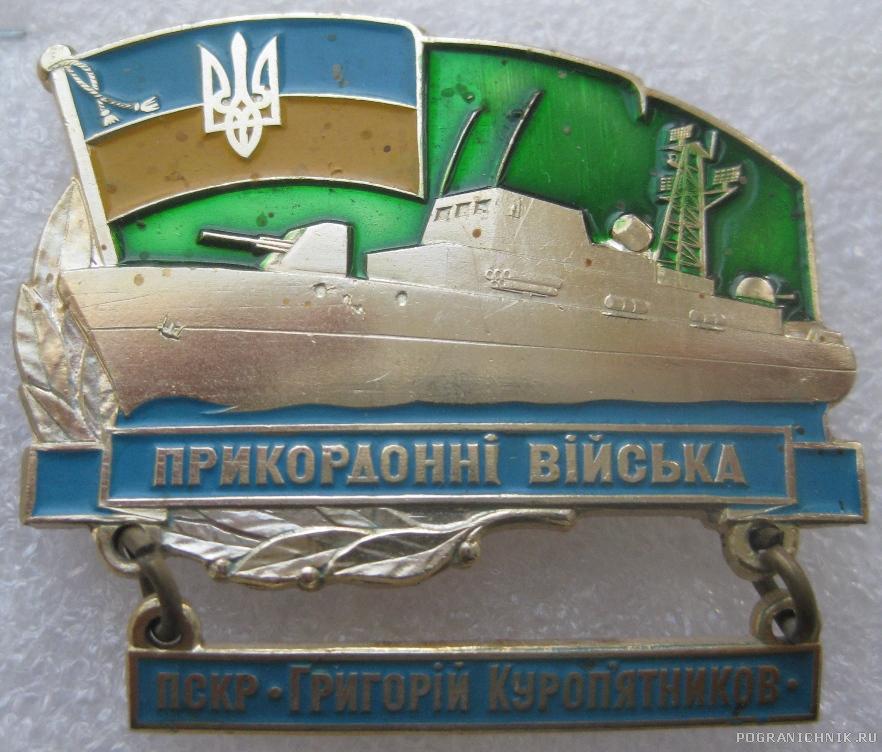 "ПСКР ""Григорiй Куропятников"""