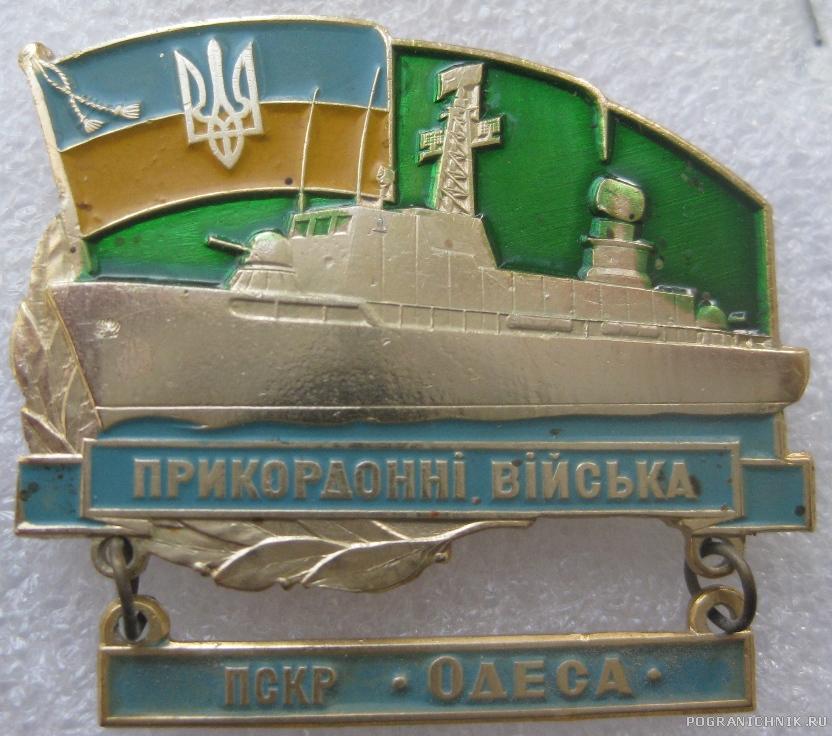 "ПСКР ""Одеса"""