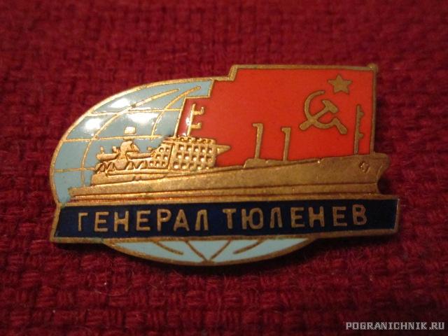 Генерал Тюленев - не ПСКР