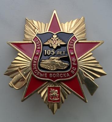 Знак 105 лет танковым войскам