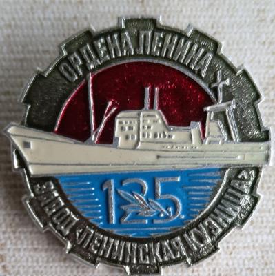 "125 лет ССЗ ""Ленинская кузница"""
