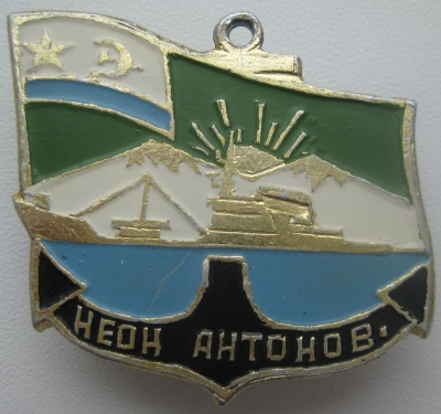 """Неон Антонов"""