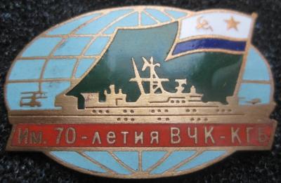 "ПСКР ""Им. 70-летия ВЧК-КГБ"""