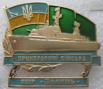 """ПСКР """"Волинь"""""""