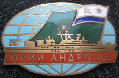"""ПСКР """"Андропов"""""""