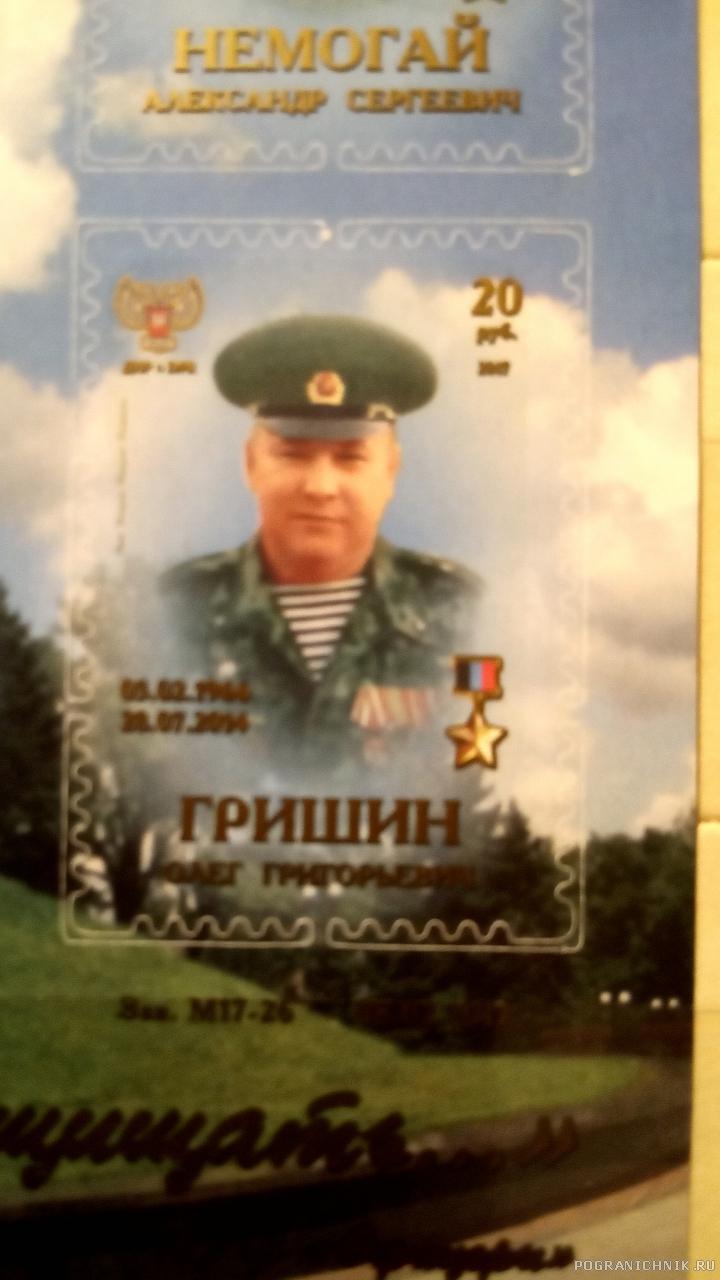 филателия ДНР. Герой ДНР погранинчник Гришин О.Г.