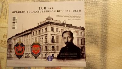 филателия ДНР. 100 лет органам гос.безопасности