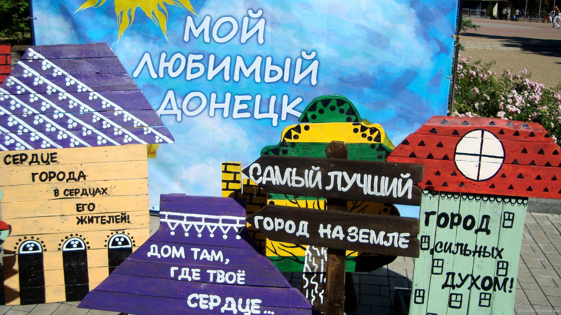 День города, День шахтёра