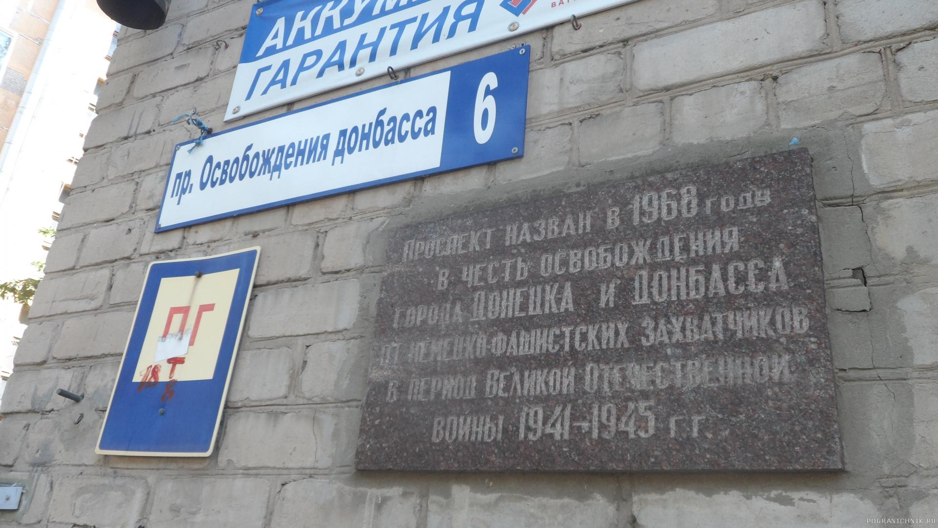 ДонецкДНР, Новороссия